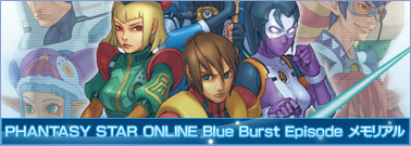 PHANTASY STAR ONLINE Blue Burst Episode メモリアル